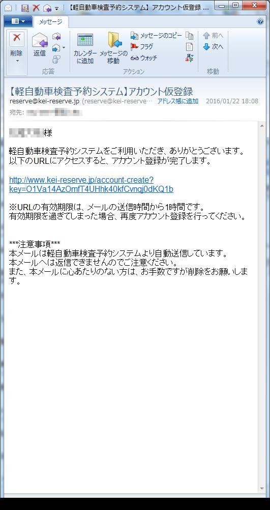 アカウント仮登録メール