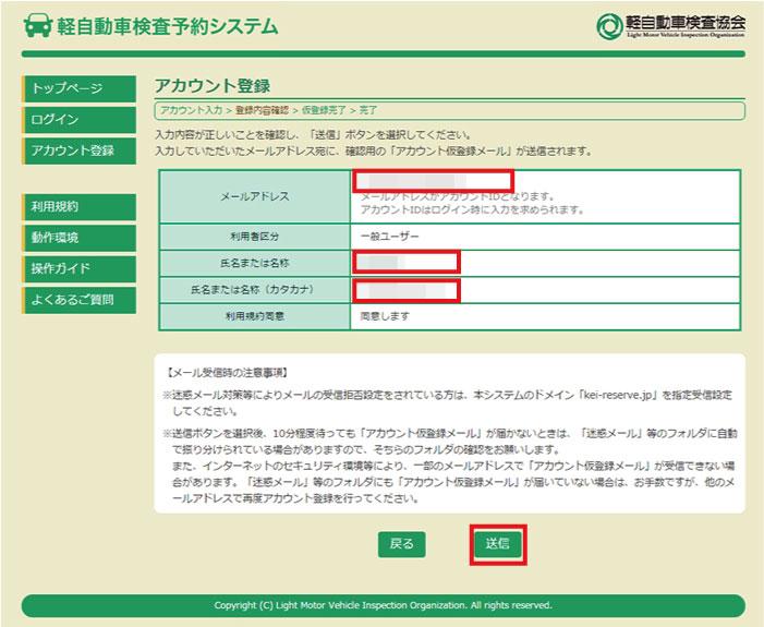 アカウント登録確認メール送信前画面へんしゅうずみ