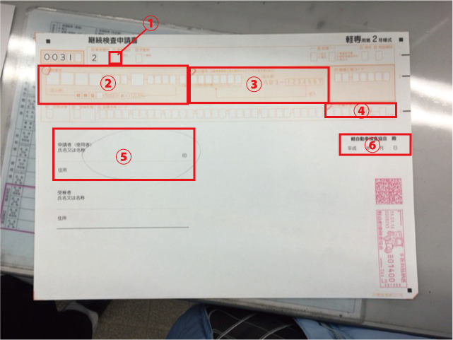 継続検査申請書記入手順