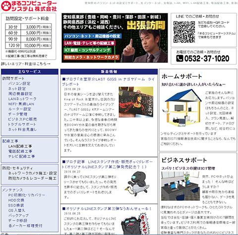 まるコンピューターシステム株式会社ウェブサイト